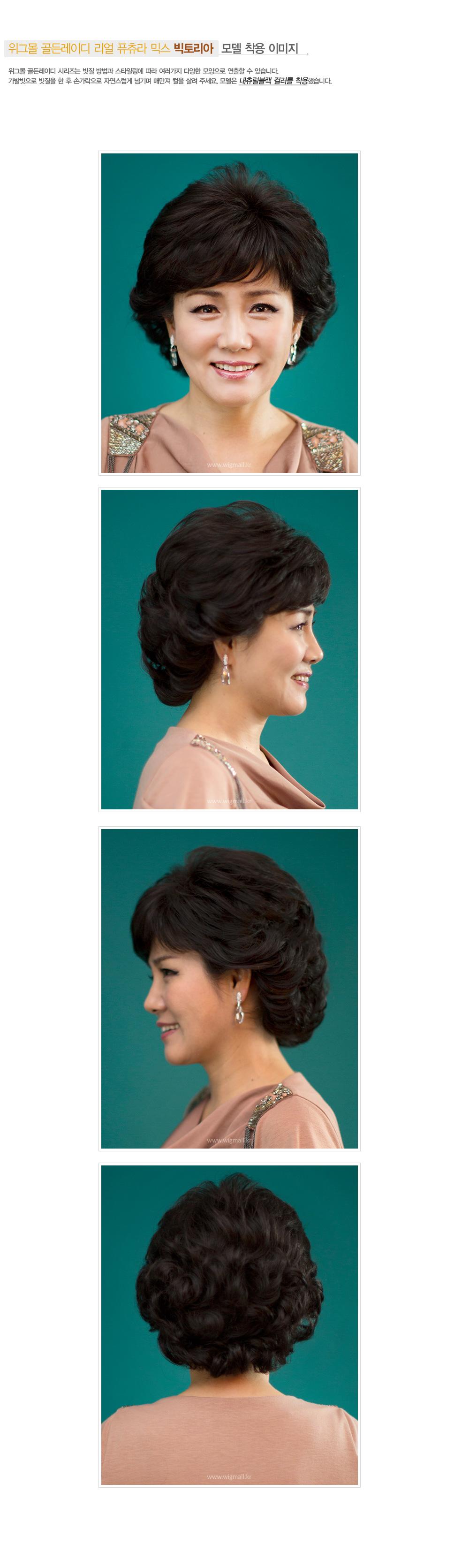 중년여성가발-빅토리아 인모믹스 - 위그몰, 174,500원, 가발, 전체가발